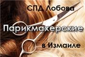Парикмахерские в Измаиле